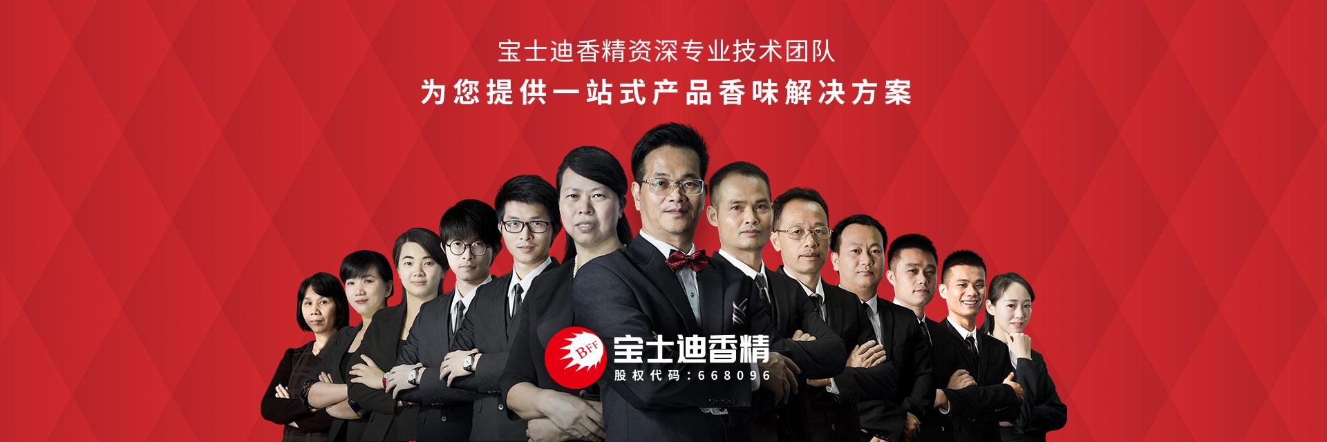 广州宝士迪yabo88香料有限公司-资深专业技术团队