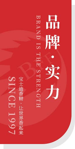 广州万博官网登录入口新万博manbetx体育app下载香料有限公司-品牌实力
