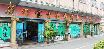 2007年万博官网登录入口新万博manbetx体育app下载广州运营总部成立