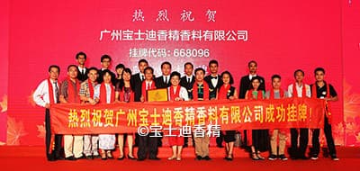 2016年万博官网登录入口新万博manbetx体育app下载在深圳前海股权交易中心成功挂牌