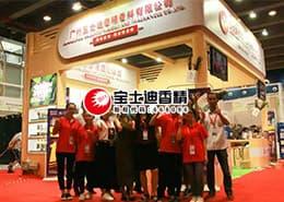 万博官网登录入口新万博manbetx体育app下载参展45届广州国际美博会