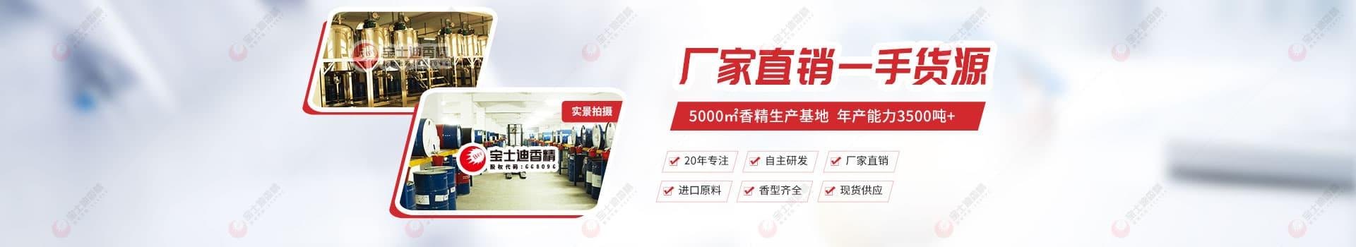 宝士迪yabo88-厂家直销日化yabo88