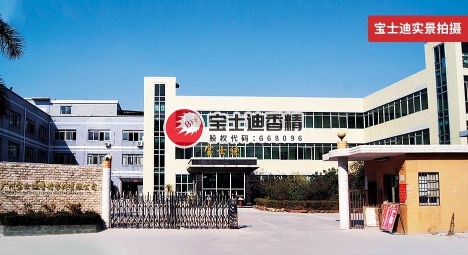 宝士迪日化yabo88生产厂家