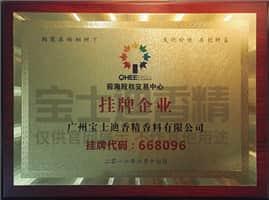 深圳前海股权交易中心挂牌企业-宝士迪yabo88