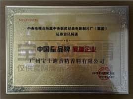 CCTV中国星品牌展播企业-宝士迪yabo88