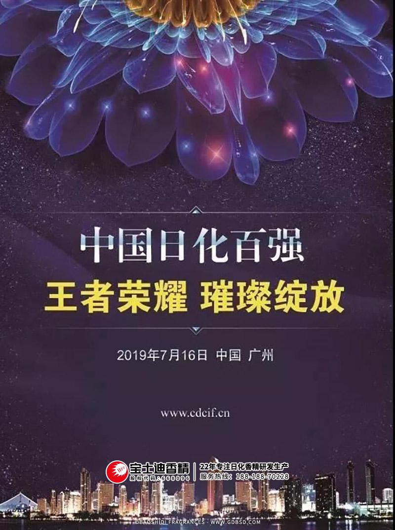 2019中国日化百强颁奖典礼