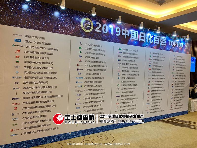 宝士迪yabo88公司入选2019中国日化百强